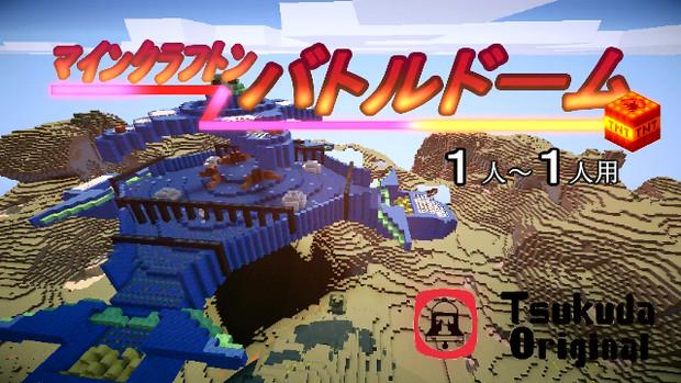 【バトルドーム】超!エキサイティン!!な施設が出来たようです【Minecraft】