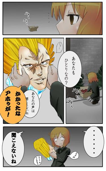 ジョジョ浦さん#06〈依存〉