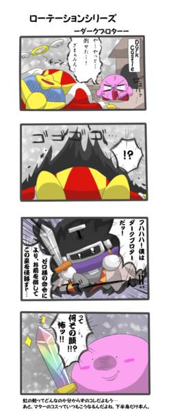 ローテーションシリーズ -ダークブロター-