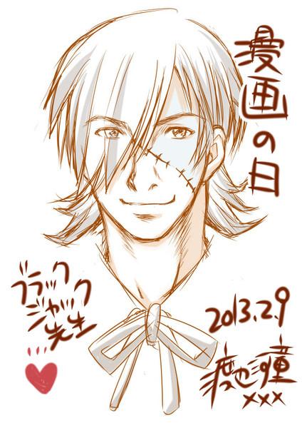 【漫画の日】ブラックジャック先生