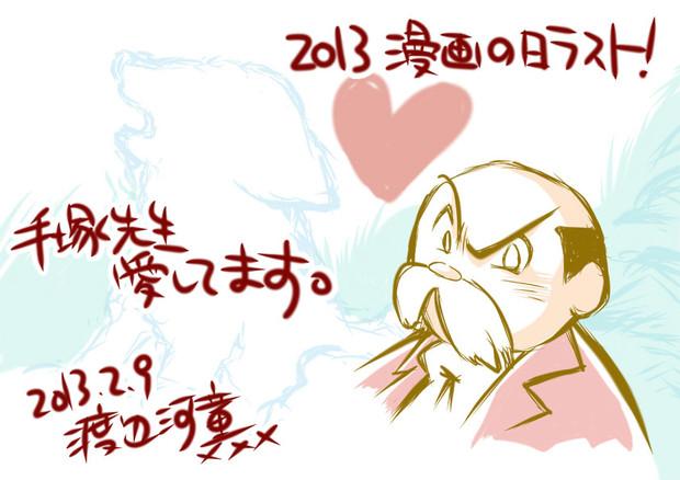 【漫画の日】手塚キャラ「ひげおやじ」描いてみた