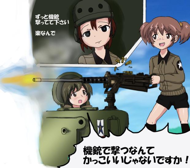 機銃で撃つなんてかっこいいじゃないですかガルパン Mega ほむ