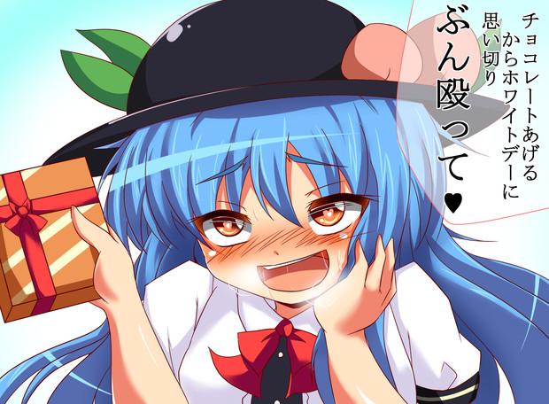 天子ちゃんはチョコを渡したいみたいです