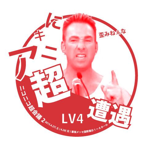 アニキに超遭遇 LV4