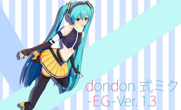 dondon式ミク(仮)-EGstyle-Ver.1.3での更新点