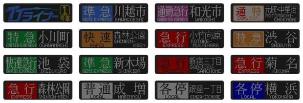 東武50070・50090系LED表示