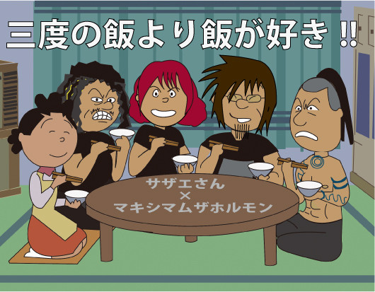 三度の飯より飯が好き!!