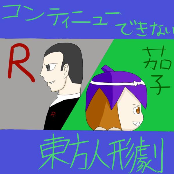 支援絵 コンティニューできない東方人形劇