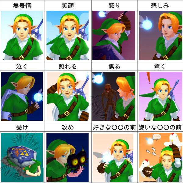 【MMDゼルダ】緑の勇者に表情練習していただいた