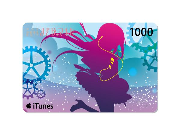 痛iTunesCard 魔法少女まどか☆マギカ 暁美ほむら