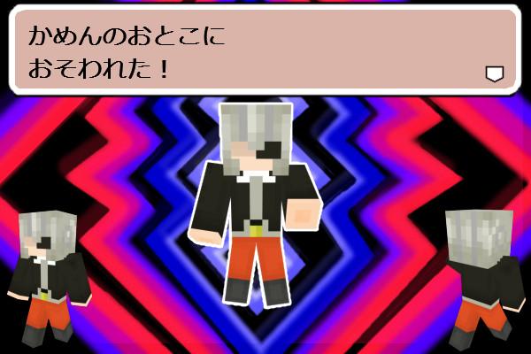 【Minecraft】MOTHER3 かめんのおとこスキン