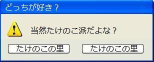 どっち派?