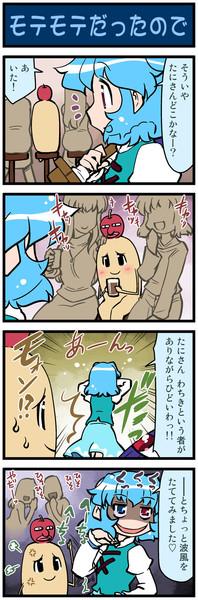 がんばれ小傘さん 818