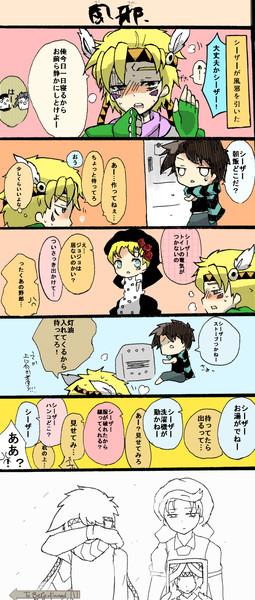 【ジョジョ】シーザーの一生【漫画】