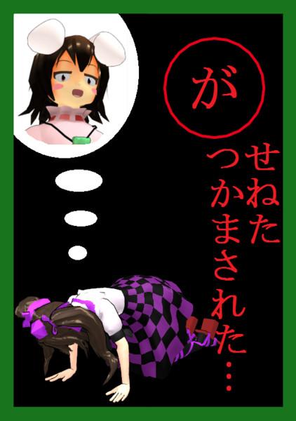 【が】の札