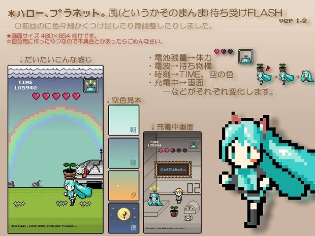 ハロプラ*FLASH待受-ver1.2