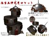 【東方MMD】住吉三神式月ロケット【MMDモデル配布あり】