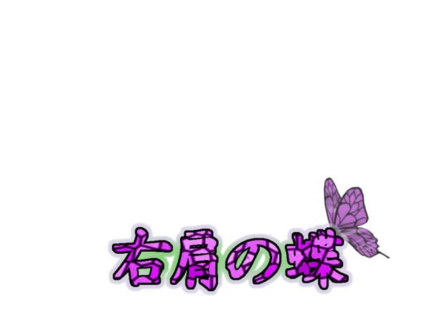 右肩の蝶 タイトルロゴ必殺技風