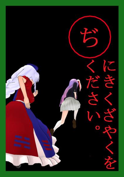 【ぢ】の札