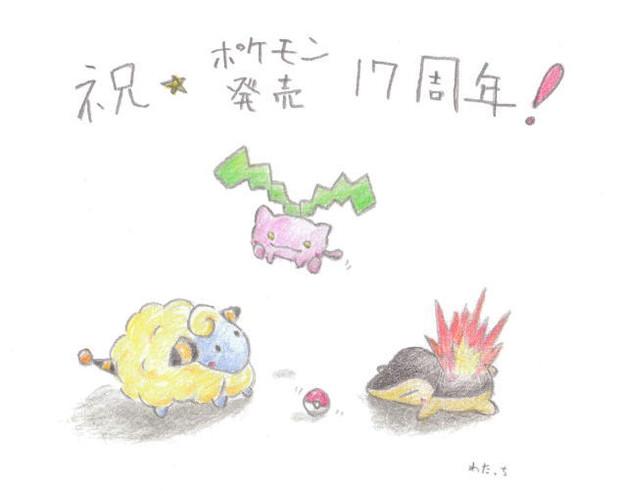 祝☆ポケモン17周年!