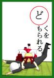 【ど】の札