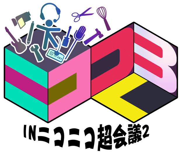 ニコつく3 全部のせびっくり箱 貞子 さんのイラスト ニコニコ静画