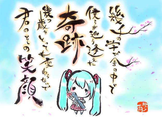 桜ノ雨の歌詞を書かせていただいた。