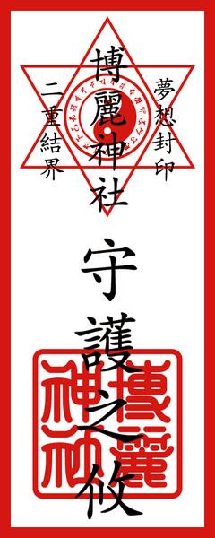 博麗神社のお札2