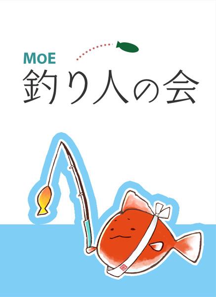 MOE総選挙2013!【MOE釣り人の会】選挙ポスター