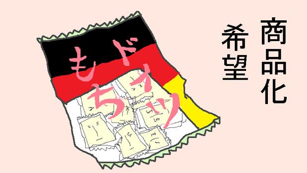 商品化希望 ドイツもち