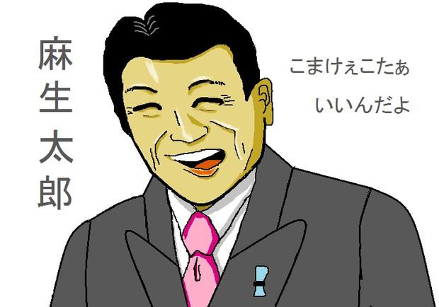 俺たちの麻生太郎 無我 さんのイラスト ニコニコ静画 イラスト
