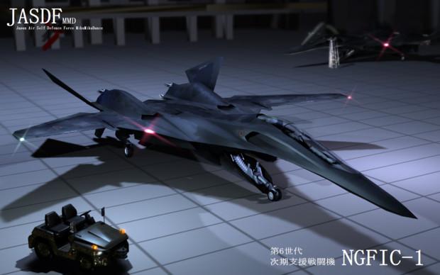 次期「支援」戦闘機