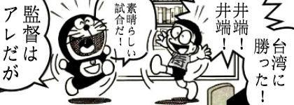 WBC たいわん戦 さん