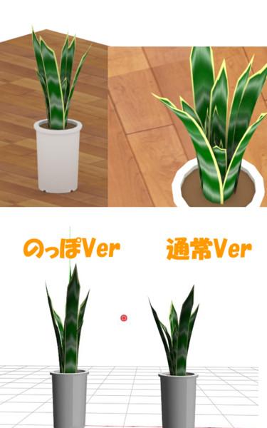 【3Dモデル】サンセベリア~観葉植物~【配布あり】