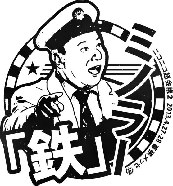 「鉄」ミノラー・スタンプ風Tシャツデザイン