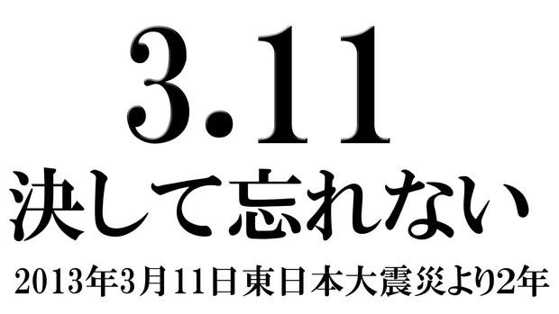 3.11 決して忘れない / Kurogitune/MRKM さんのイラスト - ニコニコ静 ...