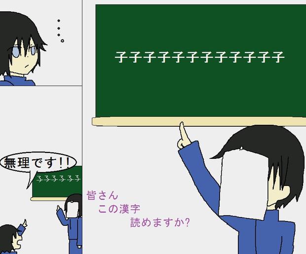この漢字読めますか?