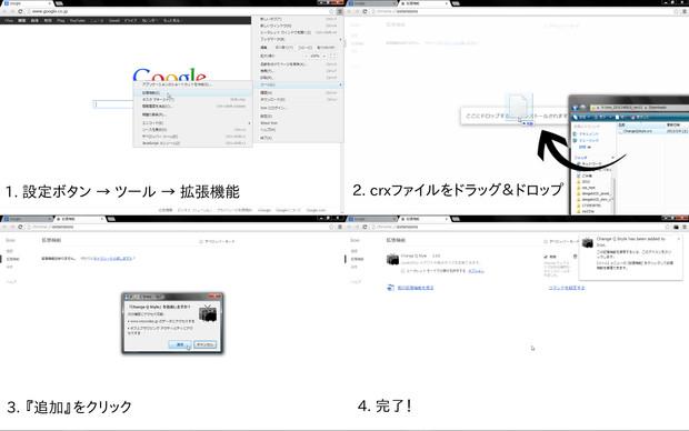 Chromeウェブストア以外からダウンロードしたクローム拡張のインストール方法