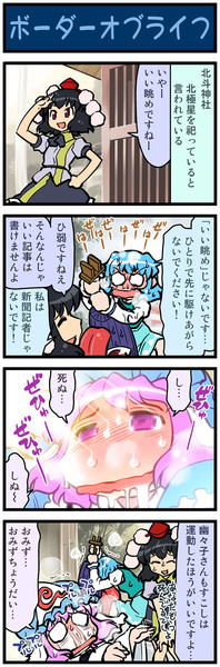 がんばれ小傘さん 836