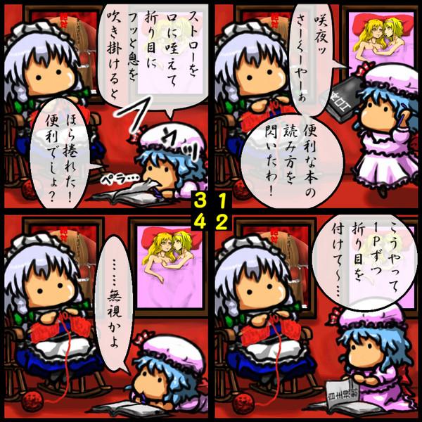 カリスマスタイル その4コマ その4