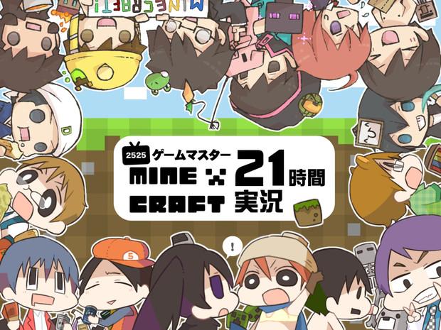 【マイクラ21時間】マイクラぶっとおし実況!