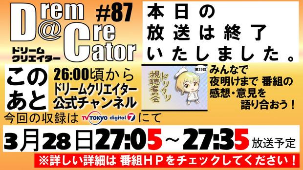 【月曜閉じ画】Dream Creator 20130323-2 【ドリクリ】