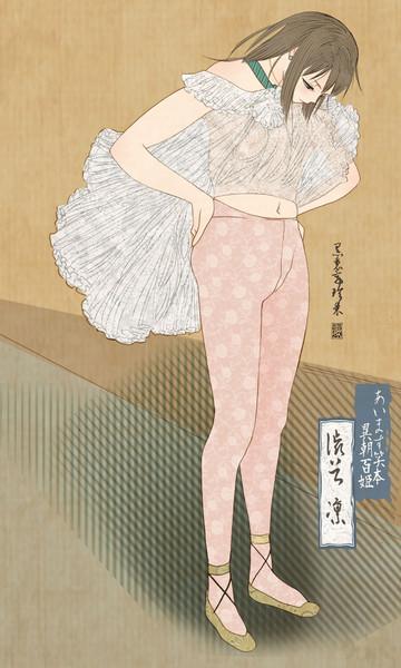 あいます笑本異朝百姫レオタードを直す踊子