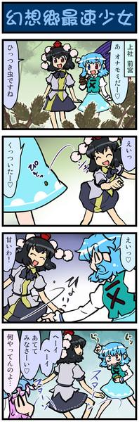 がんばれ小傘さん 841
