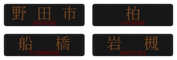 東武60000系LED表示