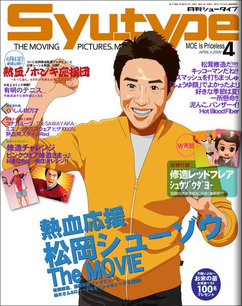 松岡修造アニメ化決定 Towel さんのイラスト ニコニコ静画