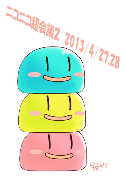 ぷにぷに×3 超会議