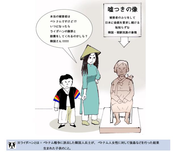 従軍慰安婦像の風刺画(追加 ...