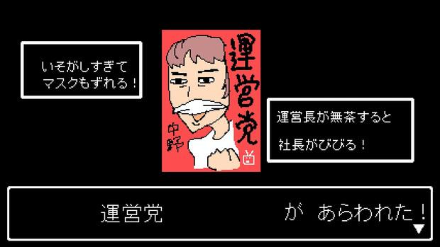 【セラクエNO_146】運営党