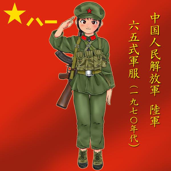 中国 人民解放軍 陸軍 65式軍服